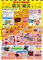 アキバ特価情報(2020年8月26日~8月30日)