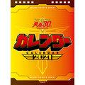 「勇者シリーズ30周年卓上カレンダー2021」発売決定! 本日より予約スタート!