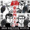 「週刊少年ジャンプ」人気作品「ろくでなしBLUES」の東京四天王のレジェンドをモデルにしたリアルレザー仕様の腕時計4種が発売!
