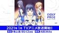 メディアミックスプロジェクト「IDOLY PRIDE」、TVアニメの放送が2021年1月に決定! 新曲MVも公開!