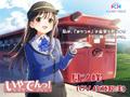 鉄道×ASMR音声作品「いやでんっ! ~癒やしの寝台列車~」、第1弾の車掌「月ノ峰」は声優「佐藤聡美」が担当!