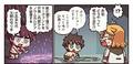 「Fate/Grand Order」、「ますますマンガで分かる!FGO」第159話を更新!