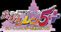 ローグライクRPG「不思議のダンジョン 風来のシレン 5plus」、描きおろし新イラスト公開!