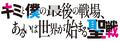 秋アニメ「キミと僕の最後の戦場、あるいは世界が始まる聖戦」、第1話Aパート特別カット版の先行映像公開!!