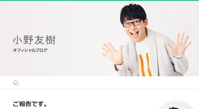 小野友樹、第一子となる男の子誕生を報告!【いきなり!声優速報】
