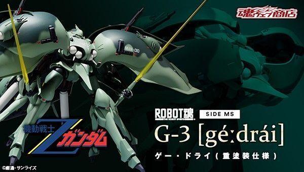 「ROBOT魂 <SIDE MS>」に、ニュータイプ特殊部隊「GEIST GRUPPE」の最終兵器「ゲー・ドライ(重塗装仕様)」が登場!!