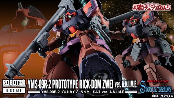 一年戦争後期の統合整備計画により再設計されたリック・ドムIIの試作機、幻の機体「プロトタイプ・リック・ドムII」がver. A.N.I.M.E.に登場!