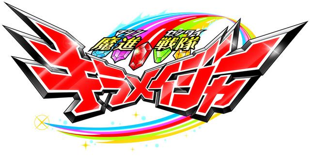 2020年9月23日発売の「魔進戦隊キラメイジャー」ミニアルバム第2弾、収録内容公開!