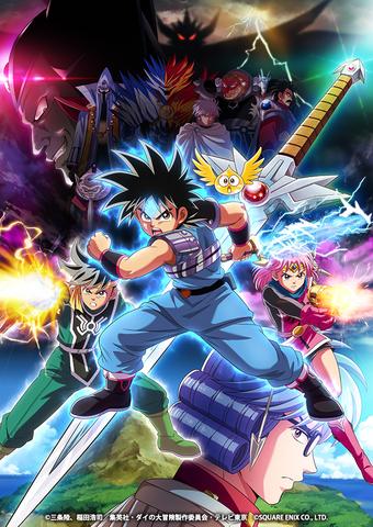 秋アニメ「ドラゴンクエスト ダイの大冒険」、放送開始は10月3日(土)! OP主題歌バージョンPVも公開!