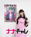 10月4日(日)放送開始のTVアニメ「無能なナナ」、PV第2弾・アフレコインタビュー・サイン入りポスターが当たるキャンペーンなど新情報一挙解禁!