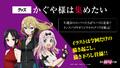 アニメの世界に入り込める!? 「かぐや様は告らせたい」体験イベント、2020年9月18日~11月8日開催決定!!
