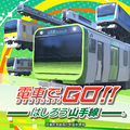 PS4版「電車でGO!! はしろう山手線」、2020年12月3日(木)発売決定!!