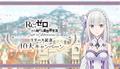 「リゼロ」公式スマホゲーム「Re:ゼロから始める異世界生活 Lost in Memories」本日配信開始!「リリース記念 10大キャンペーン」を開催!