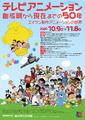 「サザエさん」などを手掛けるエイケンのYouTubeチャンネルが開設、ちばあきお原作アニメ「キャプテン」を公開! 「エイケン50周年記念主題歌DVD」の発売も決定!