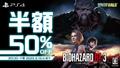 「カプコン TGS LIVE 2020 放送記念セール」実施中! PS4「バイオハザード RE:3」は半額に!