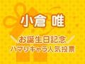 ありとあらゆる「かわいい」キャラが集結!「小倉唯お誕生日記念! ハマりキャラ人気投票」結果発表!