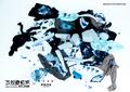 「攻殻機動隊 SAC_2045」のアパレルアイテムが登場!「MUZE」「PRDX PARADOX TOKYO」とコラボ
