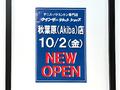 テニス・バドミントン専門店「ウインザーラケットショップ 秋葉原(Akiba)店」が、10月2日オープン!