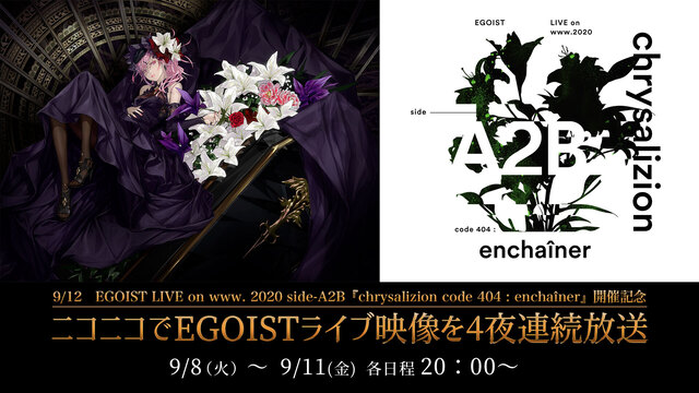 ニコニコにて、EGOISTライブ映像が9月8日(火)より9月11日(金)まで4夜連続放送決定!!