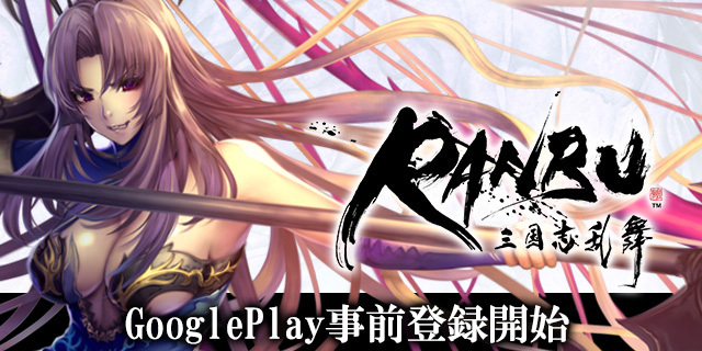 スクウェア・エニックスの美将乱舞シミュレーション「RANBU 三国志乱舞」、Google Play事前登録開始