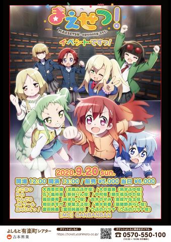 10月放送スタートのTVアニメ「まえせつ!」、9月20日(日)によしもと有楽町シアターにてイベント開催決定!