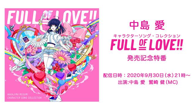 中島愛「FULL OF LOVE!!」リリース記念、9月30日(水)21時~生配信を実施! タワレコ購入者限定「発売記念ミニライブ」の生配信も決定!