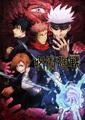 10月2日(金)より放送の「呪術廻戦」、キービジュアル第2弾が公開!