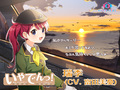 鉄道×ASMR音声作品「いやでんっ! 〜癒やしの寝台列車〜」、第3弾の声優は富田美憂!
