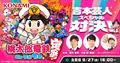 Switch「桃太郎電鉄 ~昭和 平成 令和も定番!~」PV公開! TGS2020オンラインでの吉本芸人スペシャル対決も開催決定!