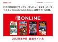9月23日更新! 「ファミリーコンピュータ&スーパーファミコン Nintendo Switch Online」に「ファイアーエムブレム」「スーパードンキーコング2」が登場!