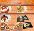 「東方Project×キュアメイドカフェ 博麗神社~秋祭り2020」が本日より開催!