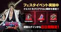「BLEACH Soul Rising」9月17日(木)サービス開始!  事前登録者50万人突破、配信記念のイベント&キャンペーン同時開催!