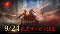 スマホ/PC向けの新作MMORPG「V4(ブイフォー)」、9月24日サービス開始!
