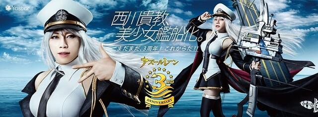 「アズールレーン」3周年CMで西川貴教が美少女化! 書き下ろし新曲「As a route of ray」を披露!