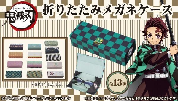 TVアニメ「鬼滅の刃」より折りたたみメガネケースが登場! 本日より予約受付中!