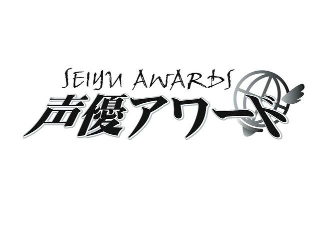 第15回「声優アワード」開催決定!ファンが選ぶ「Most Valuable Seiyu」の投票は本日より受付!