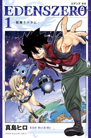 真島ヒロの人気SF漫画「EDENS ZERO(エデンズゼロ)」のゲーム化が決定! TGS2020にてゲームとアニメの新情報も発表予定!