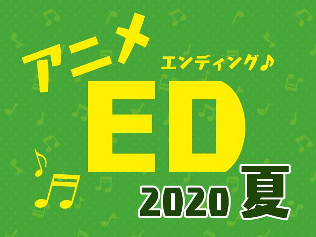 「2020夏アニメEDテーマ人気投票」結果発表! 最後まで目が離せない2つの曲のデッドヒートを制したのは!?