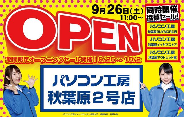 ゲーミング中古PC・良品アウトレットを扱うPCショップ「パソコン工房 秋葉原2号店」が、9月26日にオープン!