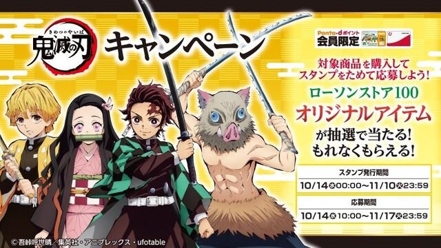 「劇場版『鬼滅の刃』無限列車編」、ローソンストア100にて10月14日(水)よりキャンペーンを開催!