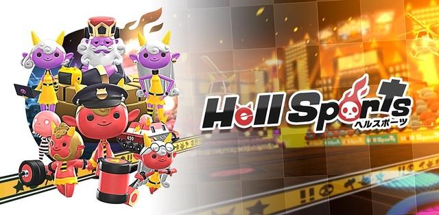 新作対戦アクションゲーム「Hell Sports」、スマホ&Switch版の事前登録開始!