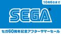 PS Storeとニンテンドーeショップで「セガ60周年記念 アフターサマーセール」開催! 全80タイトル以上が最大90%OFF!