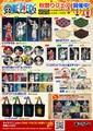 キャラアニ.com 「ONE PIECE 秋祭りフェア」本日から開催! Twitterのプレゼントキャンペーンも!