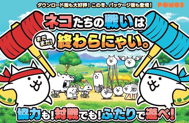 Switch「ふたりで!にゃんこ大戦争」パッケージ版ソフトが12月3日(木)発売決定! 本日より予約開始!