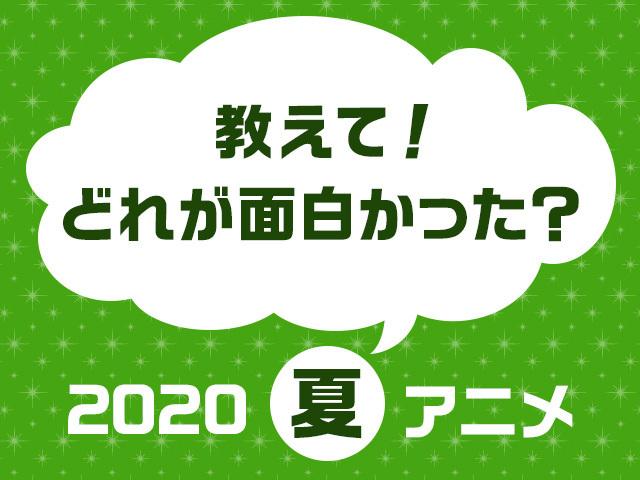 2020年夏アニメ、どれが一番の推し作品になったかな? 「2020年夏アニメ人気投票」スタート!