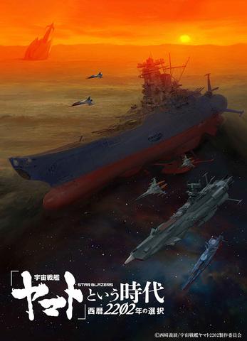 「『宇宙戦艦ヤマト』という時代 西暦2202年の選択」2021年1月15日上映決定! Blu-ray特別限定版の発売情報も!