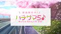 スマホアプリ「八月のシンデレラナイン」、5th ライブ「ハチサマ5 Hachinai Spring LIVE 2021」開催決定! 新曲も制作中!