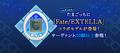 「Fate/EXTRA」10周年記念商品「Fate/EXTELLA Celebration BOX」、PS4/Switch向けに発売決定!