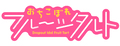 秋アニメ「おちこぼれフルーツタルト」、13日連続キャスト&スタッフ放送カウントダウン企画が本日スタート! トップバッターは日笠陽子!