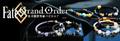 「Fate/Grand Order -絶対魔獣戦線バビロニア-」の天然石アクセサリーが予約受付開始!